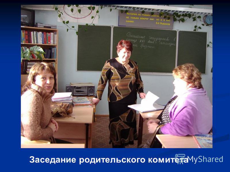 Заседание родительского комитета