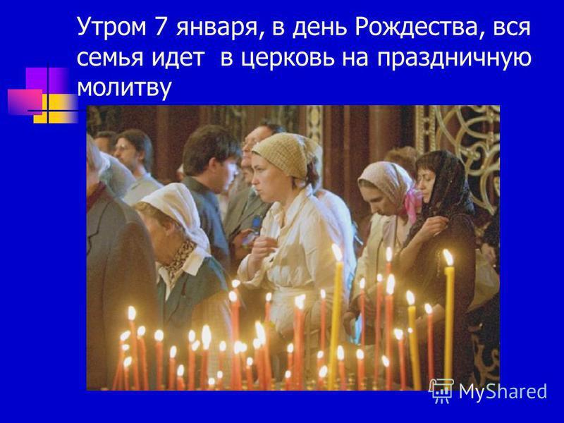 Утром 7 января, в день Рождества, вся семья идет в церковь на праздничную молитву