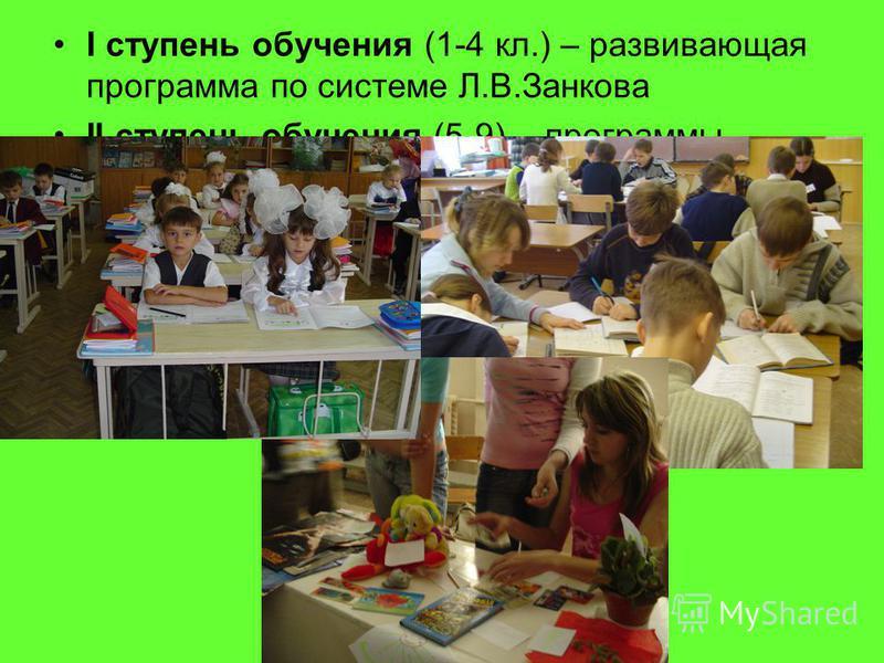 I ступень обучения (1-4 кл.) – развивающая программа по системе Л.В.Занкова II ступень обучения (5-9) – программы социально-экономического и информационно- технологического профилей III ступень обучения (10-11) - программы социально-экономического, и