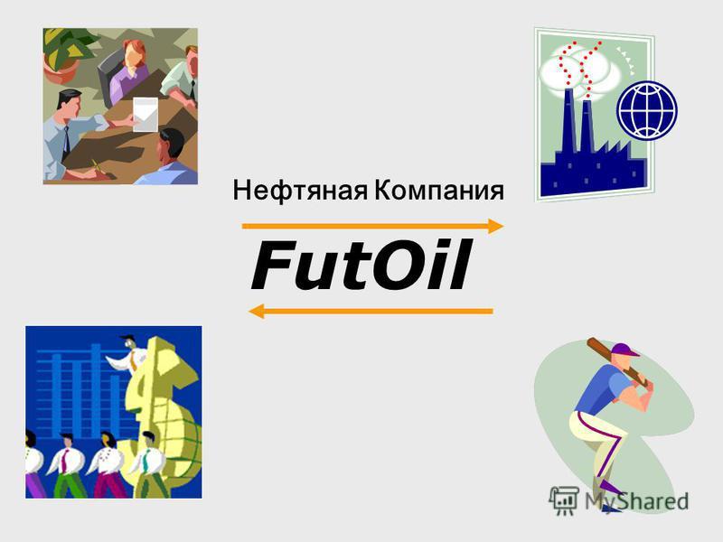 FutOil Нефтяная Компания