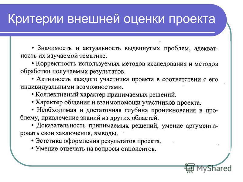 Критерии внешней оценки проекта