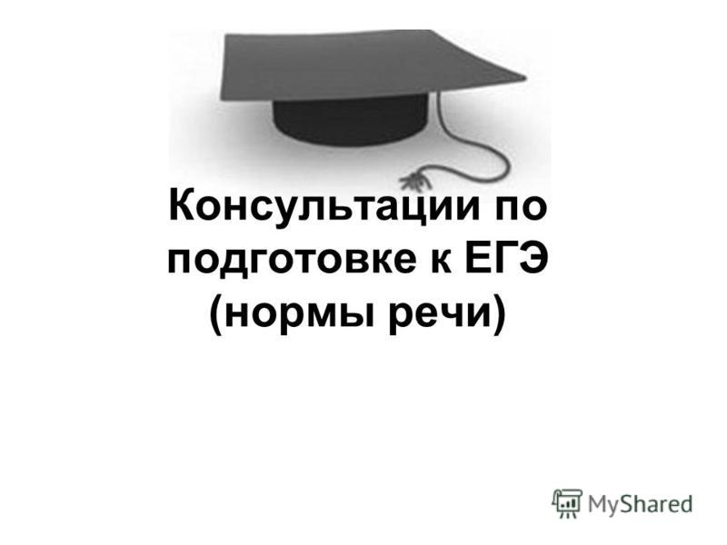 Консультации по подготовке к ЕГЭ (нормы речи)