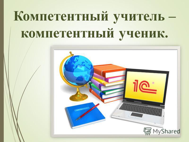 Компетентный учитель – компетентный ученик.