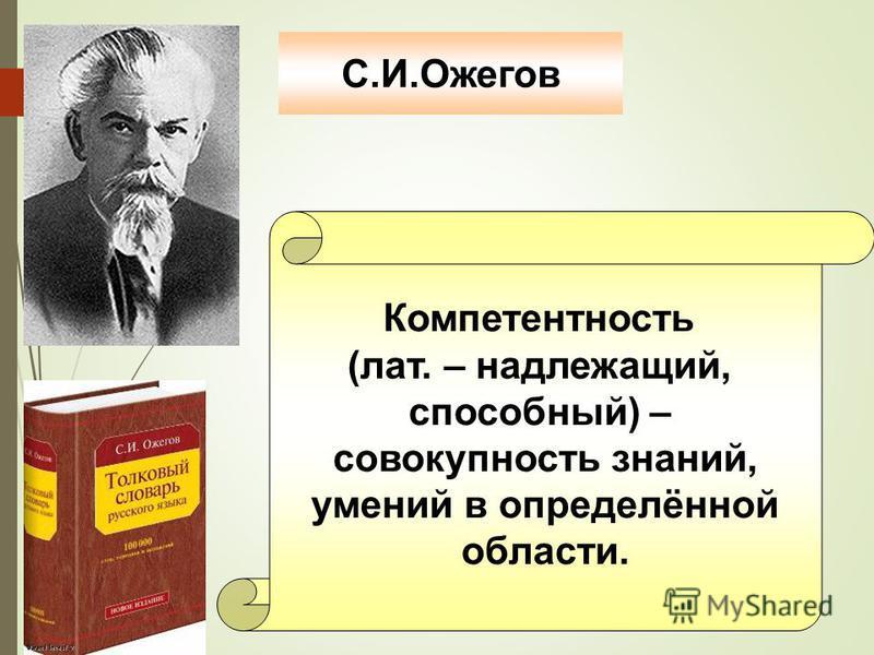 (лат. – надлежащий, способный) – совокупность знаний, умений в определённой области. С.И.Ожегов