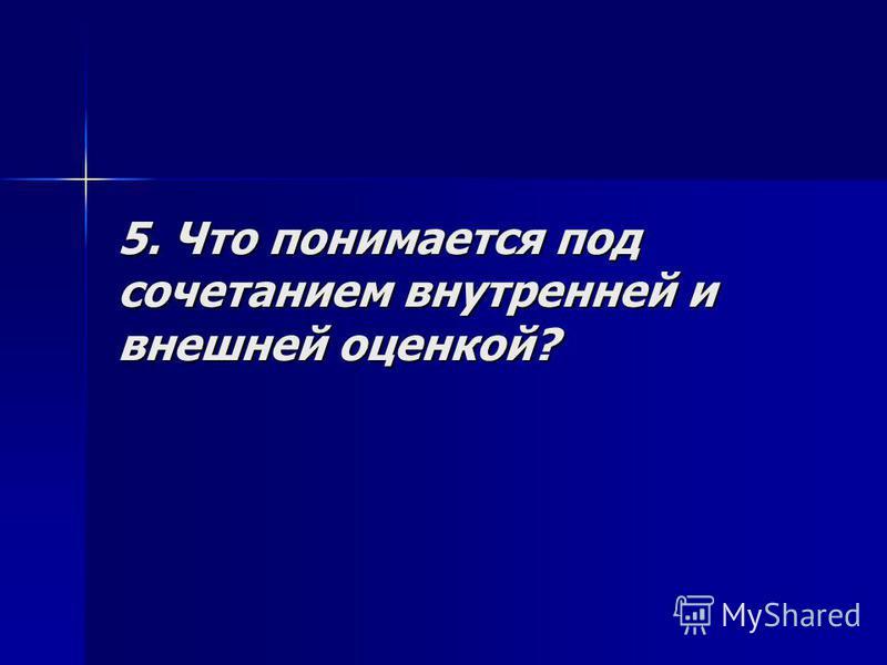 5. Что понимается под сочетанием внутренней и внешней оценкой?