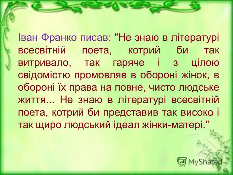 Іван Франко писав: