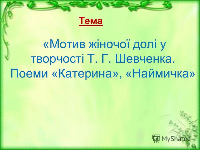 Тема «Мотив жіночої долі у творчості Т. Г. Шевченка. Поеми «Катерина», «Наймичка»