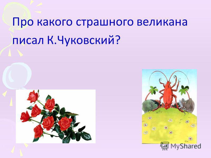 Про какого страшного великана писал К.Чуковский?