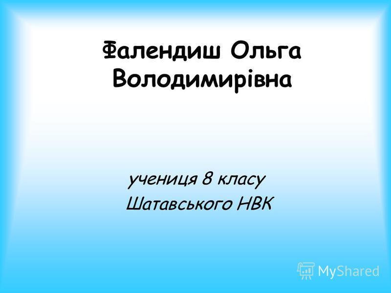 Фалендиш Ольга Володимирівна учениця 8 класу Шатавського НВК