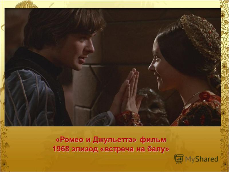 «Ромео и Джульетта» фильм 1968 эпизод «встреча на балу»