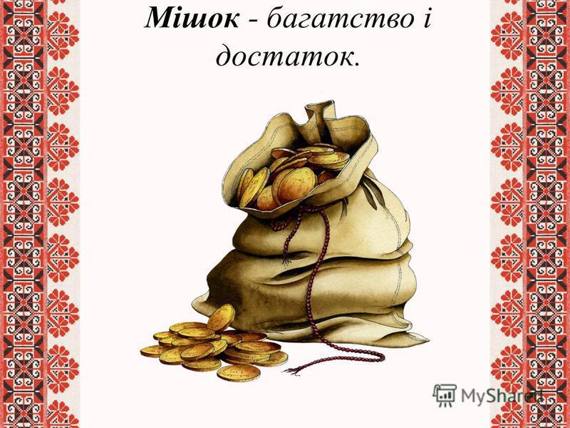 Мішок - багатство і достаток.