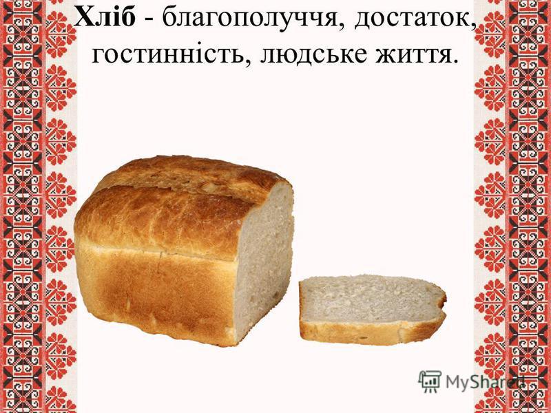 Хліб - благополуччя, достаток, гостинність, людське життя.