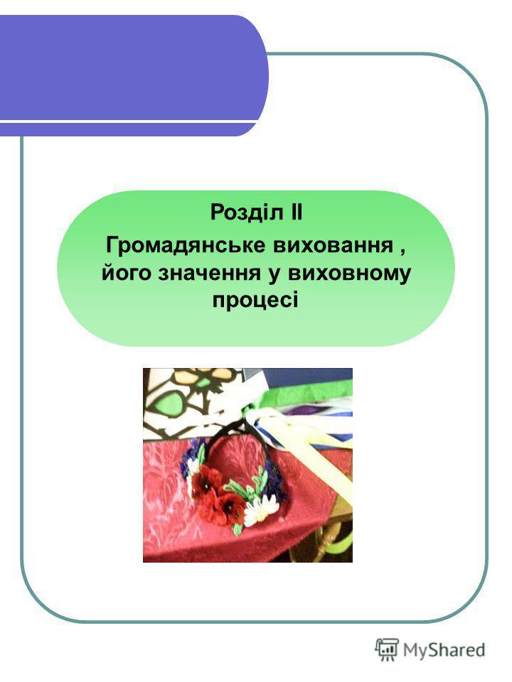 Громадянське виховання, його значення у виховному процесі Розділ ІІ Громадянське виховання, його значення у виховному процесі
