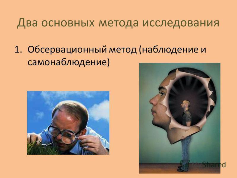 1. Обсервационный метод (наблюдение и самонаблюдение) Два основных метода исследования
