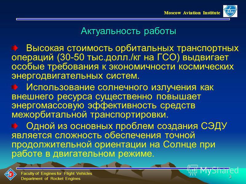 Faculty of Engines for Flight Vehicles Department of Rocket Engines Moscow Aviation Institute 2 СОДЕРЖАНИЕ Актуальность работы. Цели и задачи. Особенности использования солнечной энергодвигательной установки (СЭДУ) как средства межорбитальной транспо
