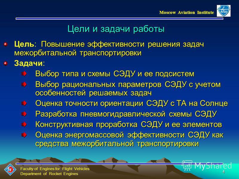 Faculty of Engines for Flight Vehicles Department of Rocket Engines Moscow Aviation Institute 3 Актуальность работы Высокая стоимость орбитальных транспортных операций (30-50 тыс.долл./кг на ГСО) выдвигает особые требования к экономичности космически