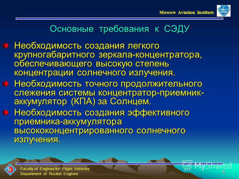 Faculty of Engines for Flight Vehicles Department of Rocket Engines Moscow Aviation Institute 5 Особенности использования СЭДУ как средства межорбитальной транспортировки Низкая плотность потока солнечного излучения 1360 Вт/м 2 Небольшой угловой разм
