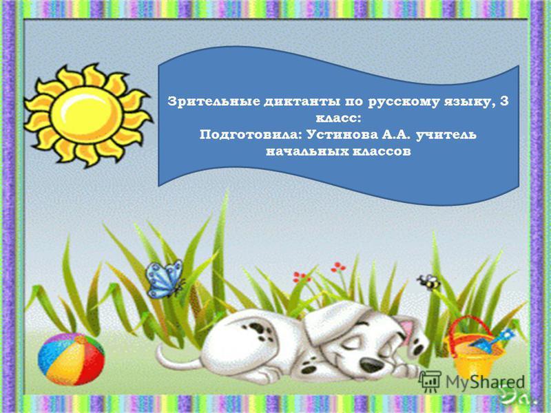 Зрительные диктанты по русскому языку, 3 класс: Подготовила: Устинова А.А. учитель начальных классов