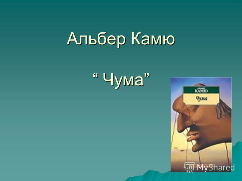 Альбер Камю Чума