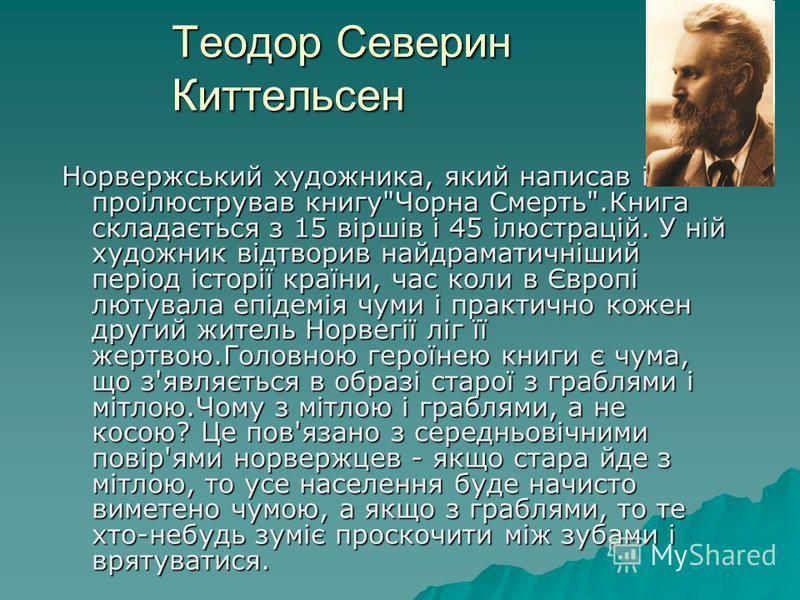 Теодор Северин Киттельсен Норвержський художника, який написав і проілюстрував книгу