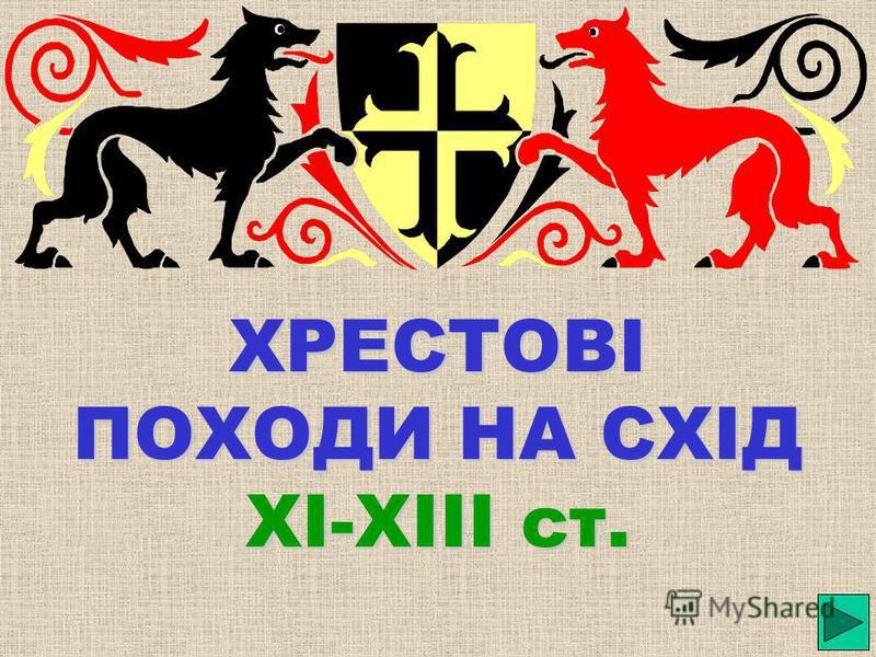 ХРЕСТОВI ПОХОДИ НА СХIД ХI-ХIII ст.