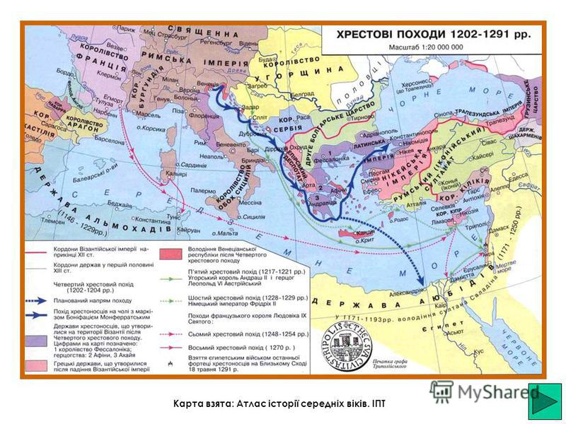 Карта взята: Атлас історії середніх віків. ІПТ