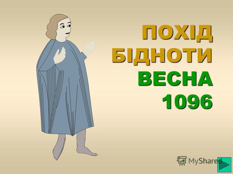 ПОХІДБІДНОТИВЕСНА1096