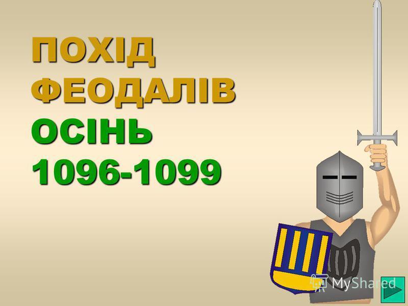 ПОХІДФЕОДАЛІВОСІНЬ1096-1099