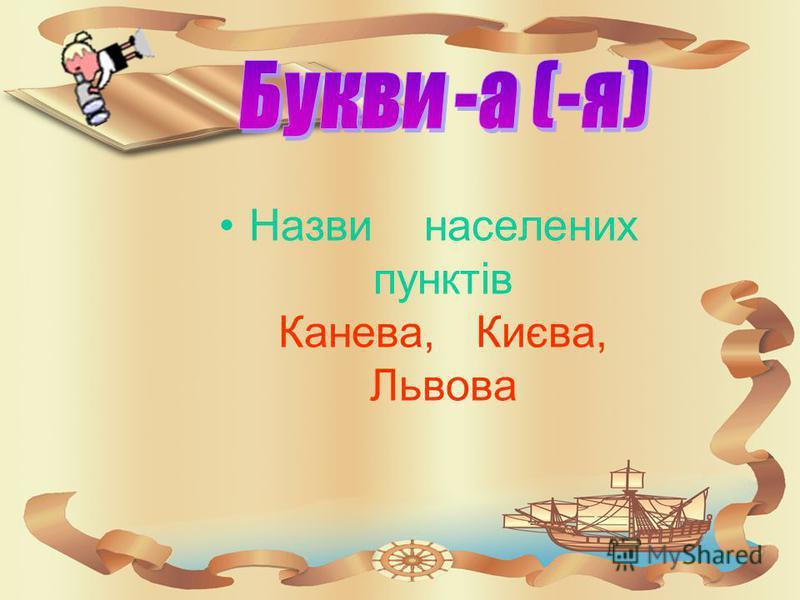 Назви населених пунктів Канева, Києва, Львова