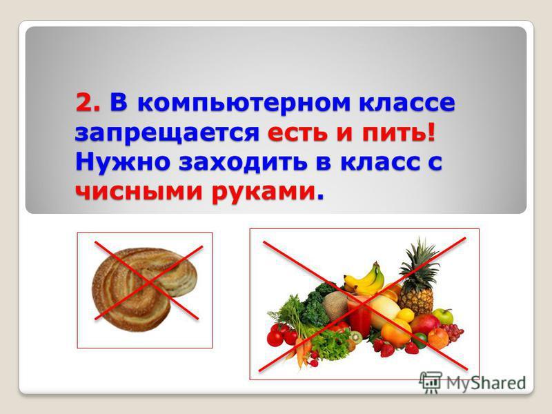 2. В компьютерном классе запрещается есть и пить! Нужно заходить в класс с чистыми руками.