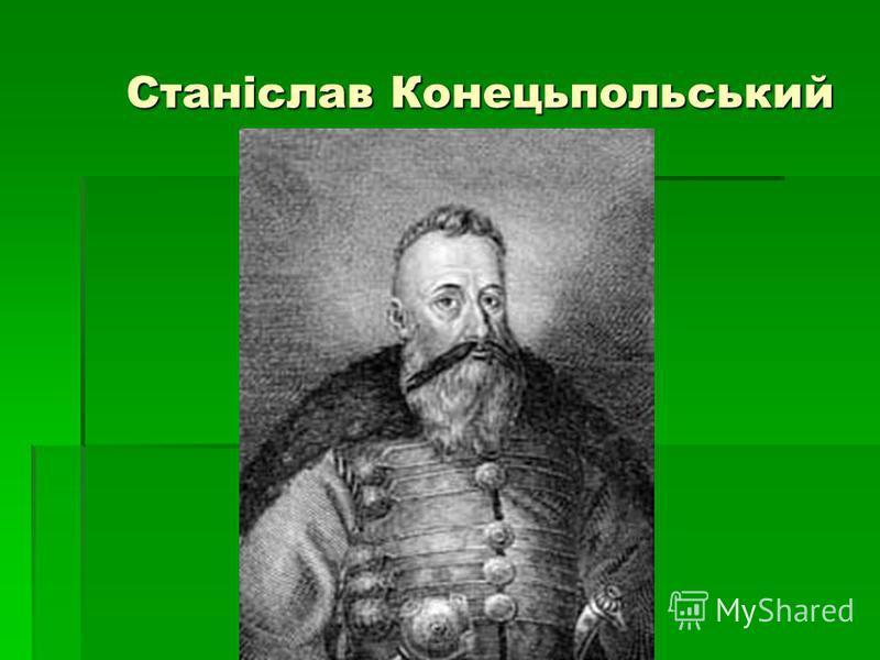 Станіслав Конецьпольський Станіслав Конецьпольський