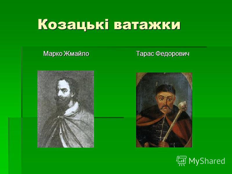 Козацькі ватажки Козацькі ватажки Марко Жмайло Марко Жмайло Тарас Федорович Тарас Федорович