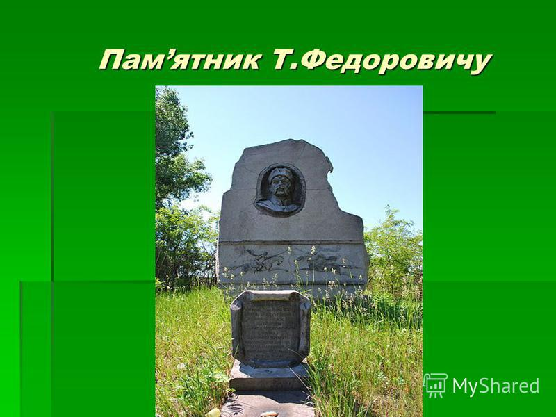 Памятник Т.Федоровичу Памятник Т.Федоровичу