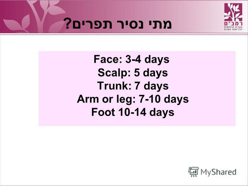מתי נסיר תפרים? Face: 3-4 days Scalp: 5 days Trunk: 7 days Arm or leg: 7-10 days Foot 10-14 days
