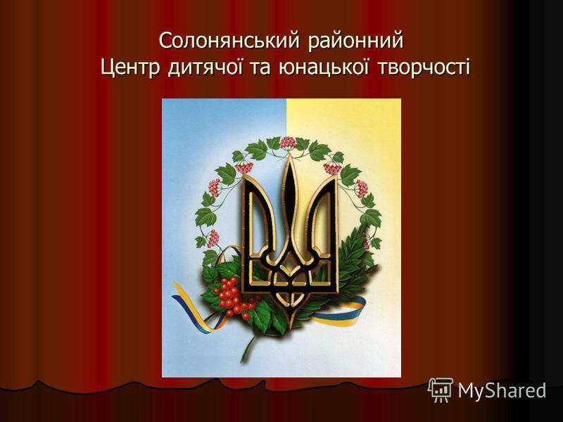 Солонянський районний Центр дитячої та юнацької творчості