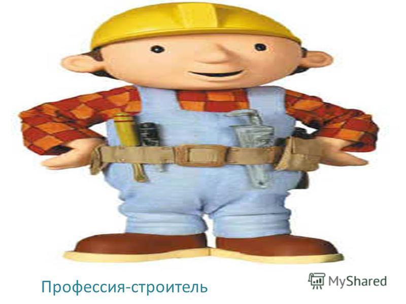 Профессия-строитель
