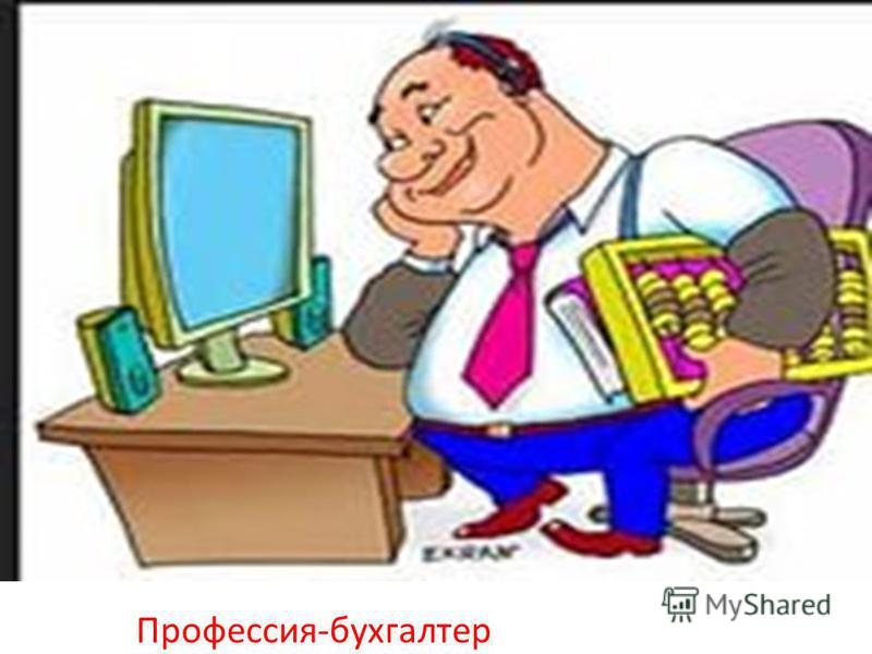Профессия-бухгалтер