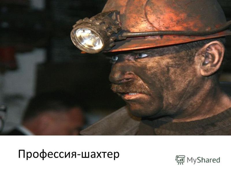 Профессия-шахтер