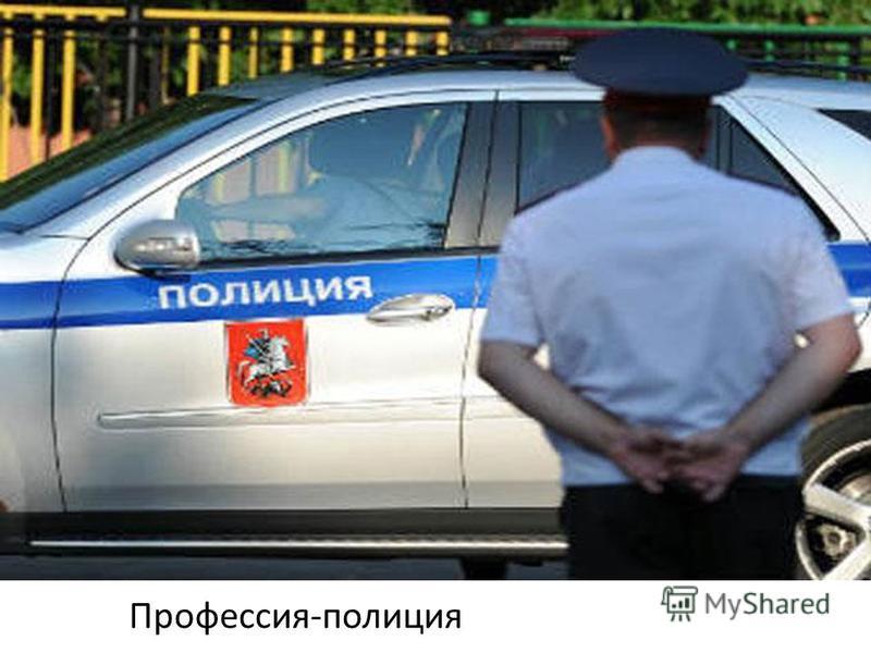 Профессия-полиция