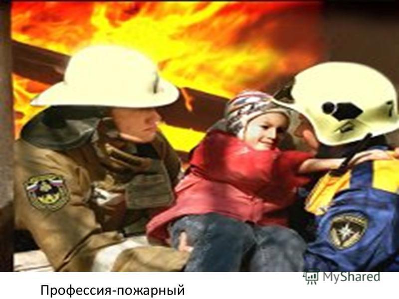Профессия-пожарный