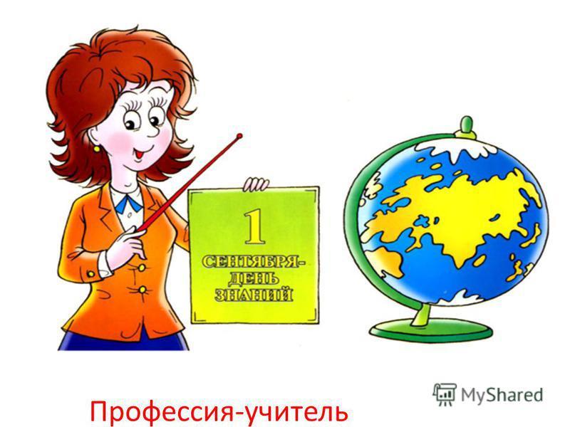 Профессия-учитель