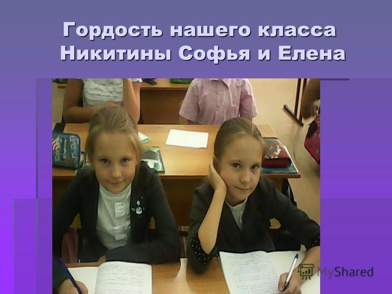 Гордость нашего класса Никитины Софья и Елена