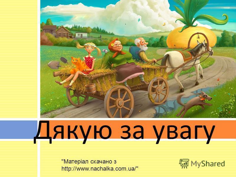 Дякую за увагу Матеріал скачано з http://www.nachalka.com.ua/