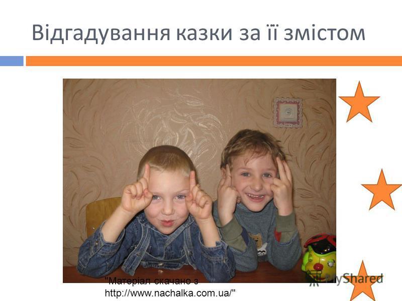 Відгадування казки за її змістом Матеріал скачано з http://www.nachalka.com.ua/