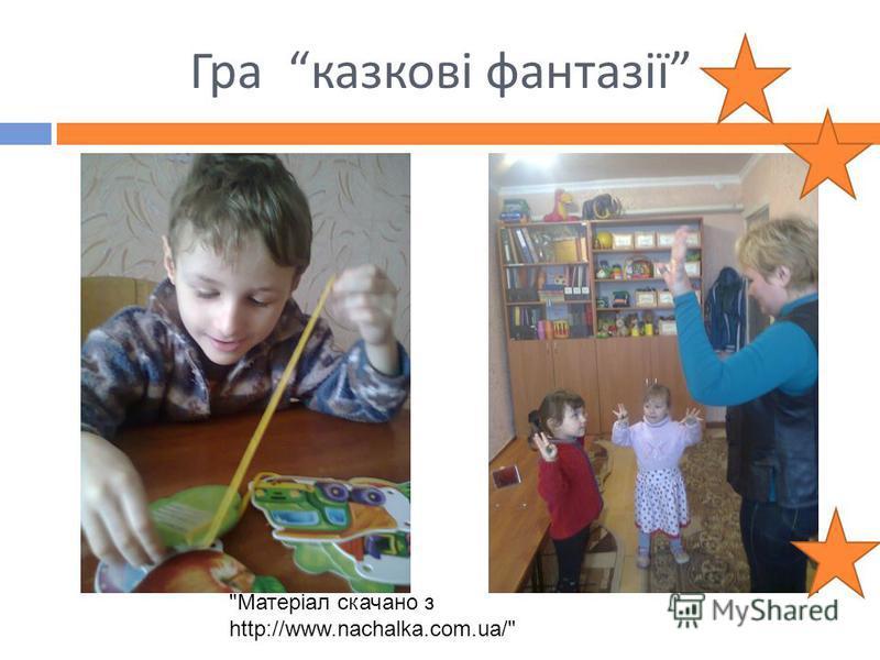 Гра казкові фантазії Матеріал скачано з http://www.nachalka.com.ua/