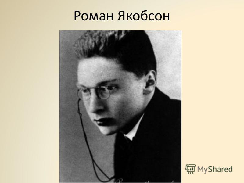 Роман Якобсон