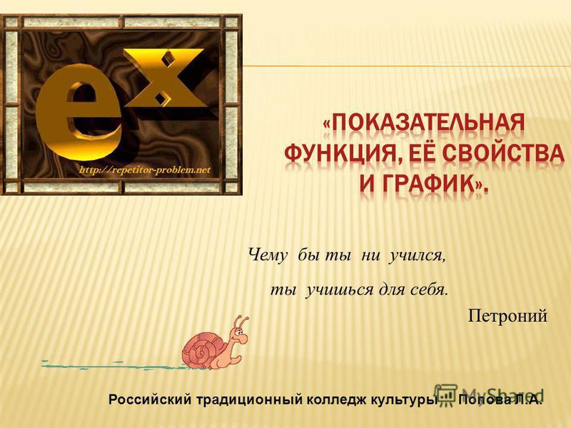 Российский традиционный колледж культуры Попова Л.А. Чему бы ты ни учился, ты учишься для себя. Петроний