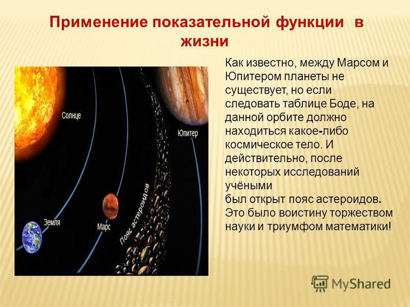 , Как известно, между Марсом и Юпитером планеты не существует, но если следовать таблице Боде, на данной орбите должно находиться какое-либо космическое тело. И действительно, после некоторых исследований учёными был открыт пояс астероидов. Это было