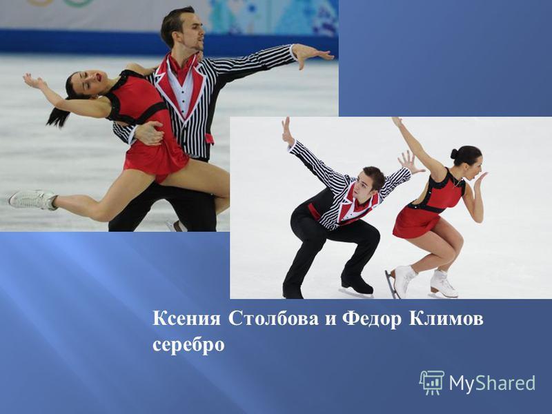 Ксения Столбова и Федор Климов серебро