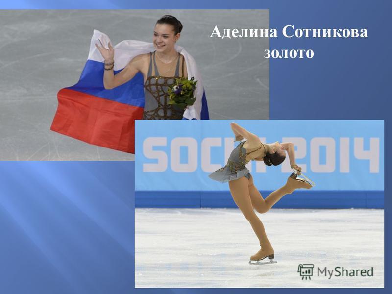 Аделина Сотникова золото